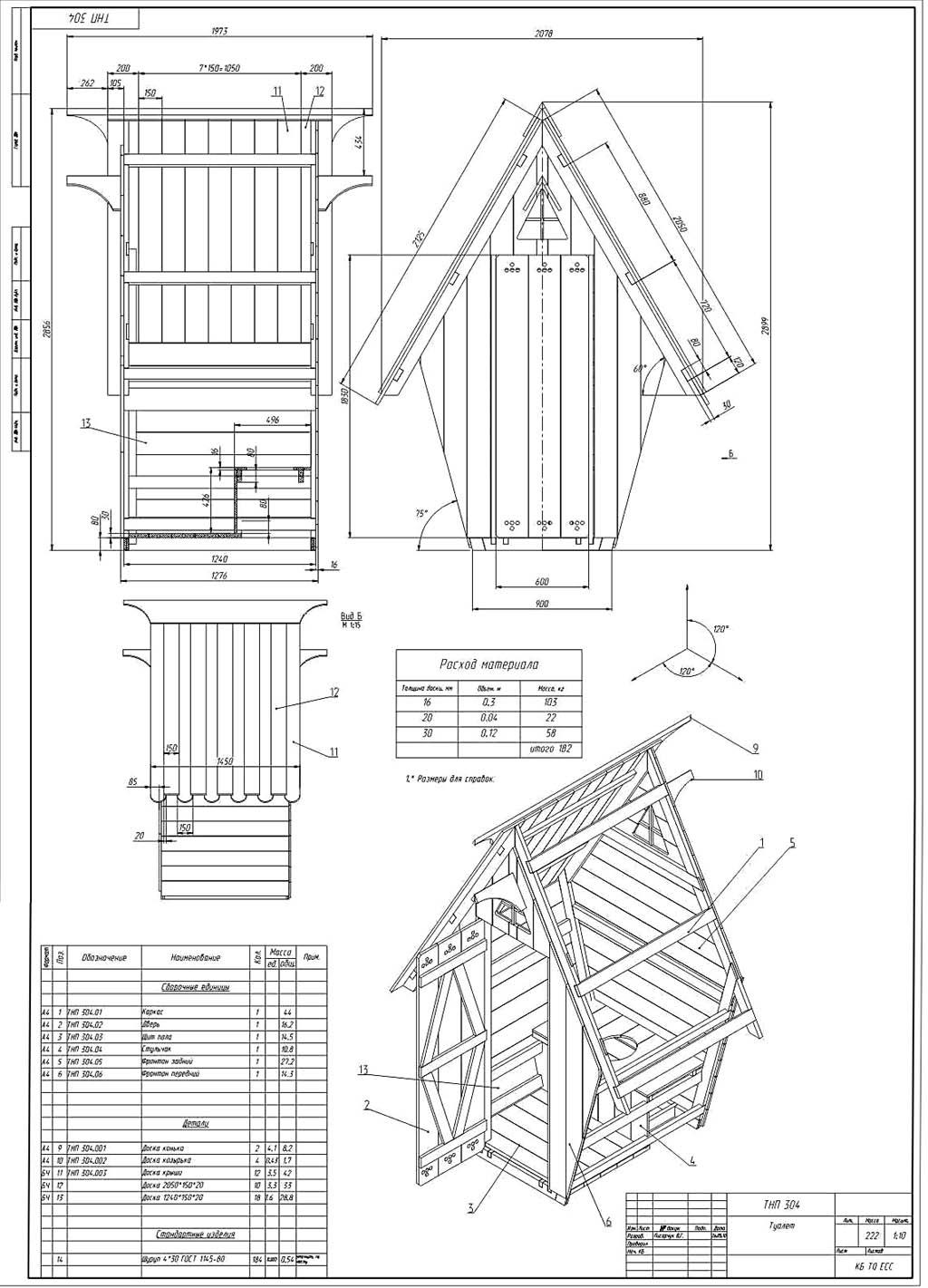 Схема дачного туалета своими руками пошагово
