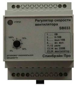 регулятора скорости вентилятора