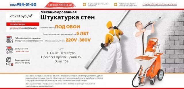 Механизированная Штукатурка Стен от 210 руб./м2, Выгодно заказывать в СПб. МЕХКОЛОННА #1