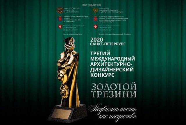 В Санкт -Петербурге завершился отбор на международный архитектурный конкурс «Золотой Трезини»