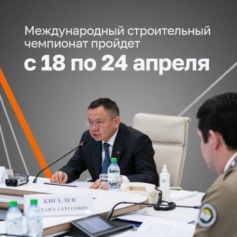 Первый «Строительный чемпионат мира- 2021», состоится в Сочи