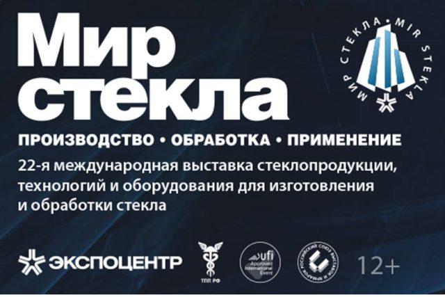 22-я международная выставка оборудования и технологий «Мир стекла - 2021»