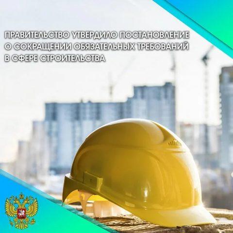 Обязательные требования в сфере строительства сокращены с 1 сентября 2021 года