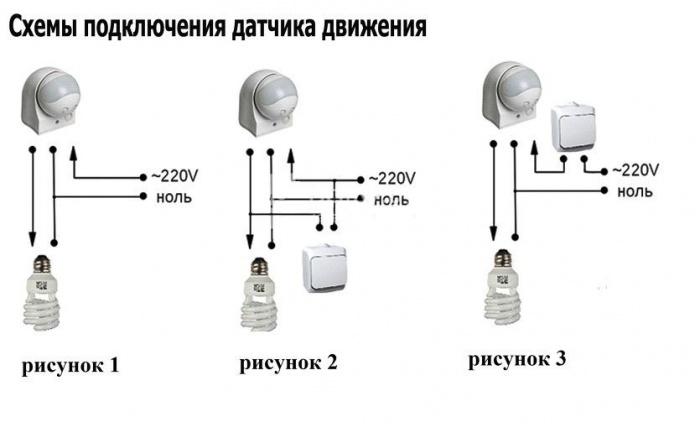 Датчик движения для освещения схема 123