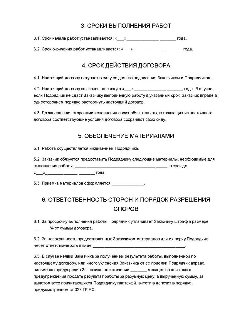 Договор на ремонт кровли: образец договора подряда на монтаж и.